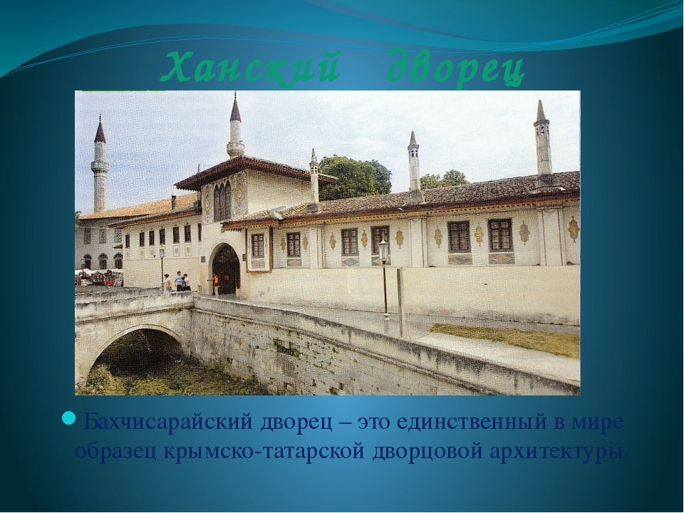 Ханский дворец Бахчисарайский дворец – это единственный в мире образец крымск...