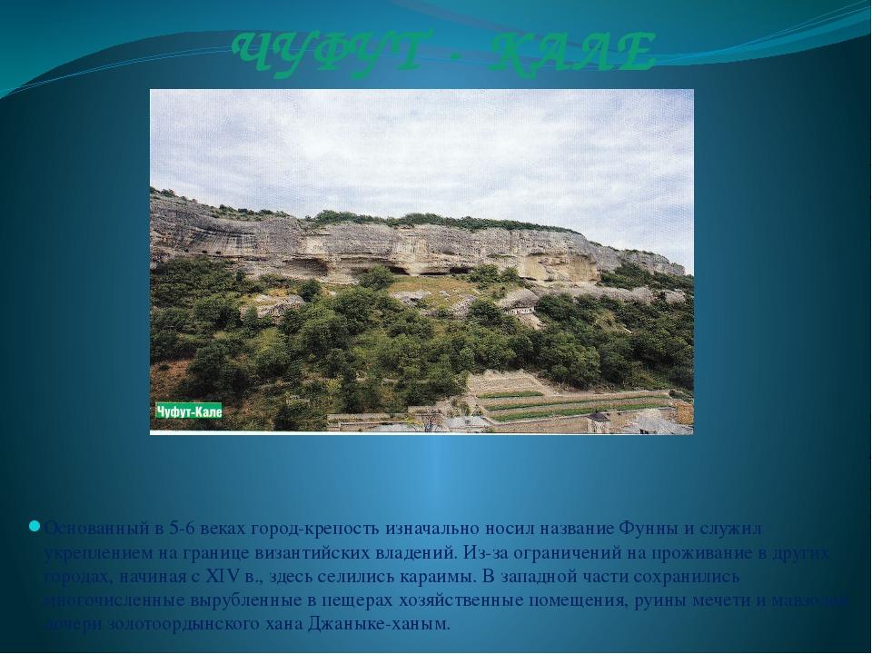 ЧУФУТ - КАЛЕ Основанный в 5-6 веках город-крепость изначально носил название...