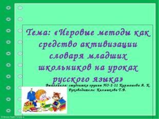 Тема: «Игровые методы как средство активизации словаря младших школьников на