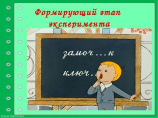 Формирующий этап эксперимента © Фокина Лидия Петровна