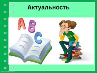 Актуальность © Фокина Лидия Петровна
