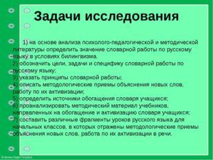 Задачи исследования 1) на основе анализа психолого-педагогической и методичес