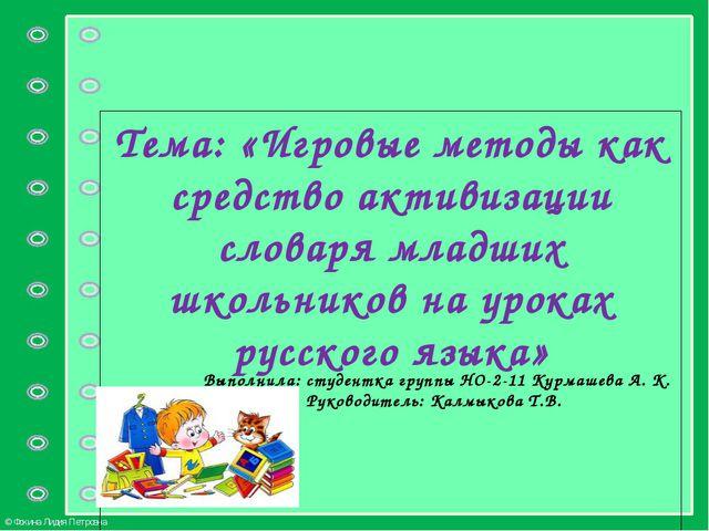 Тема: «Игровые методы как средство активизации словаря младших школьников на...
