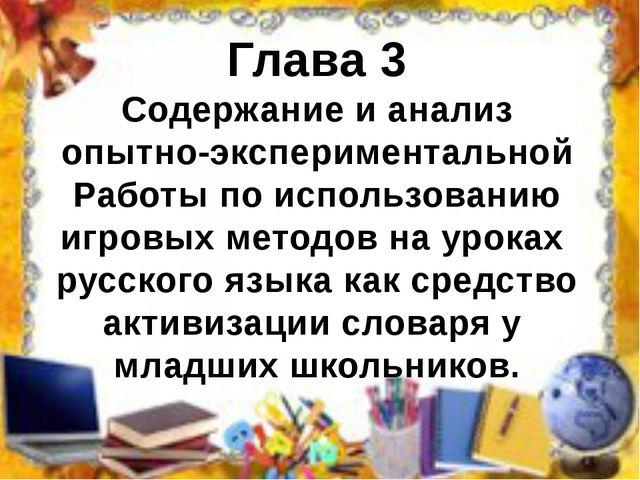 Глава 3 Содержание и анализ опытно-экспериментальной Работы по использованию...