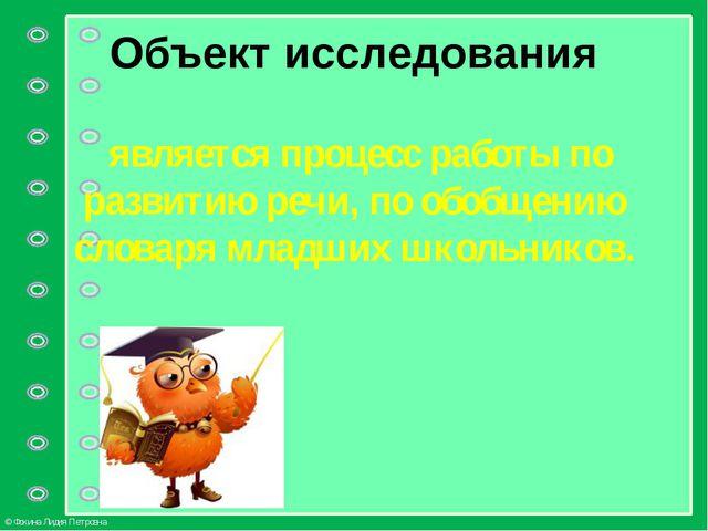 Объект исследования является процесс работы по развитию речи, по обобщению сл...