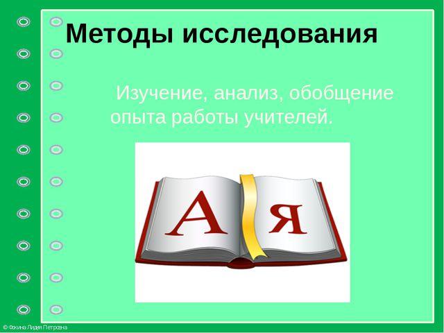 Методы исследования Изучение, анализ, обобщение опыта работы учителей. © Фоки...