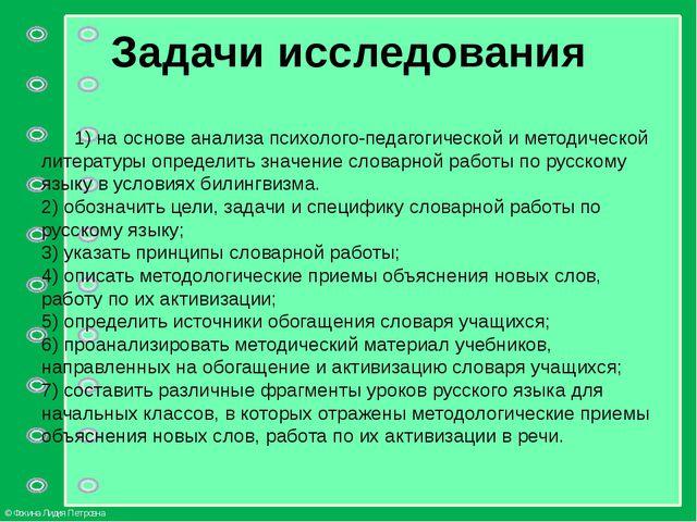 Задачи исследования 1) на основе анализа психолого-педагогической и методичес...