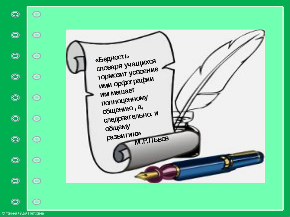 «Бедность словаря учащихся тормозит усвоение ими орфографии им мешает полноц...