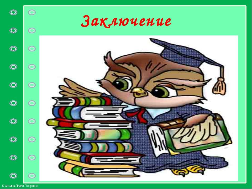 Заключение © Фокина Лидия Петровна