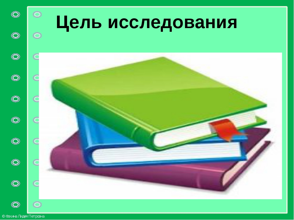 Цель исследования © Фокина Лидия Петровна