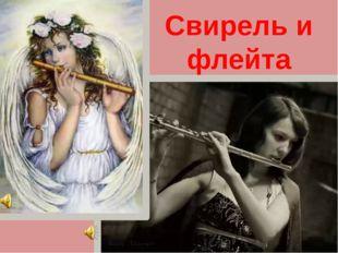 Свирель и флейта