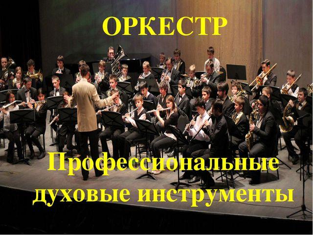 Профессиональные духовые инструменты ОРКЕСТР