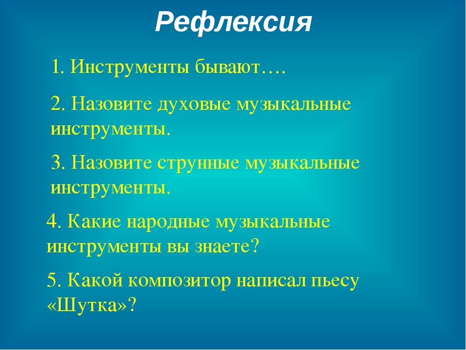 Рефлексия 4. Какие народные музыкальные инструменты вы знаете? 1. Инструменты...