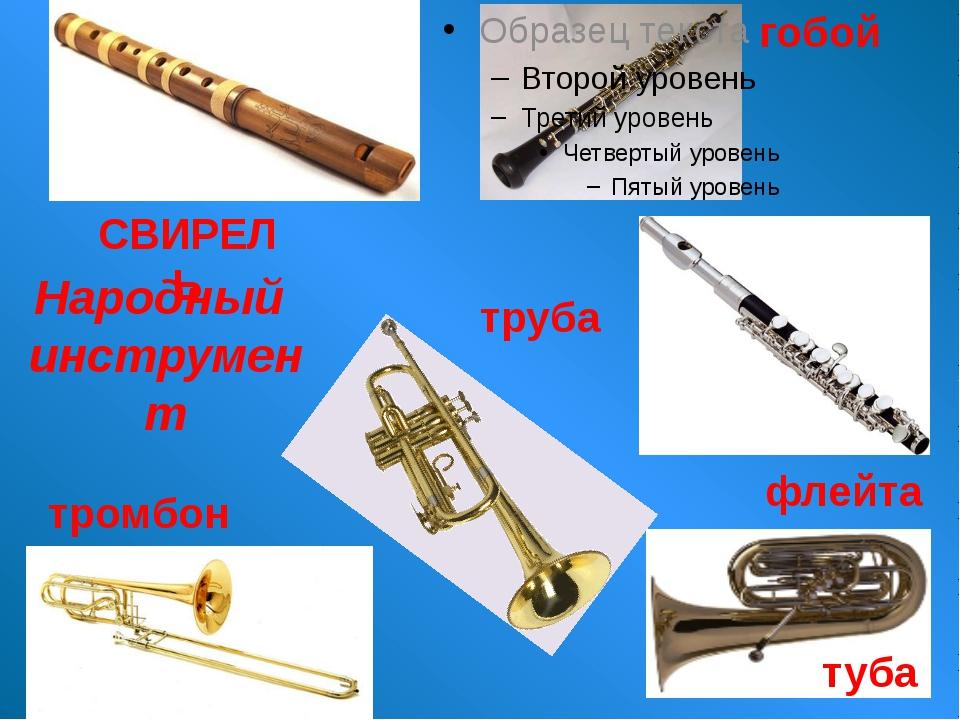 СВИРЕЛЬ тромбон труба туба флейта гобой Народный инструмент