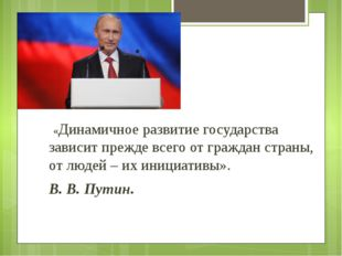 «Динамичное развитие государства зависит прежде всего от гражданстраны, от