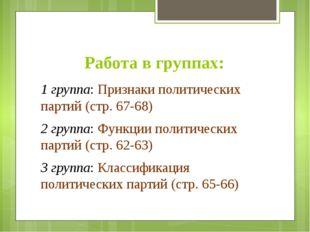 Работа в группах: 1 группа: Признаки политических партий (стр. 67-68) 2 групп