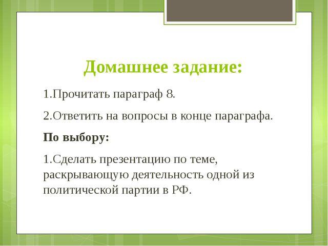 Домашнее задание: 1.Прочитать параграф 8. 2.Ответить на вопросы в конце параг...