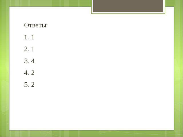 Ответы: 1. 1 2. 1 3. 4 4. 2 5. 2