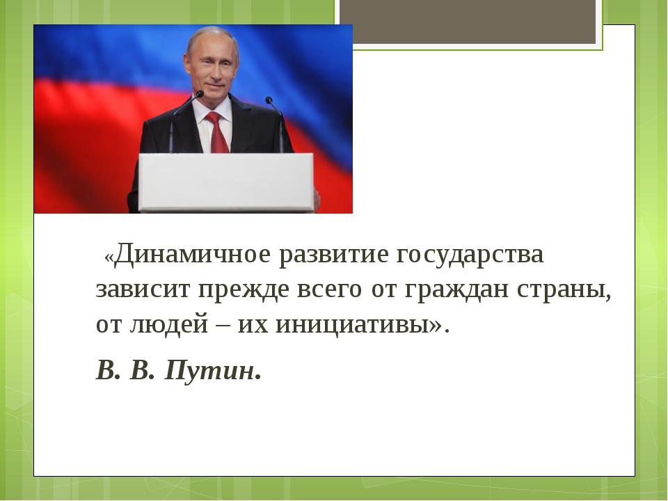 «Динамичное развитие государства зависит прежде всего от гражданстраны, от...