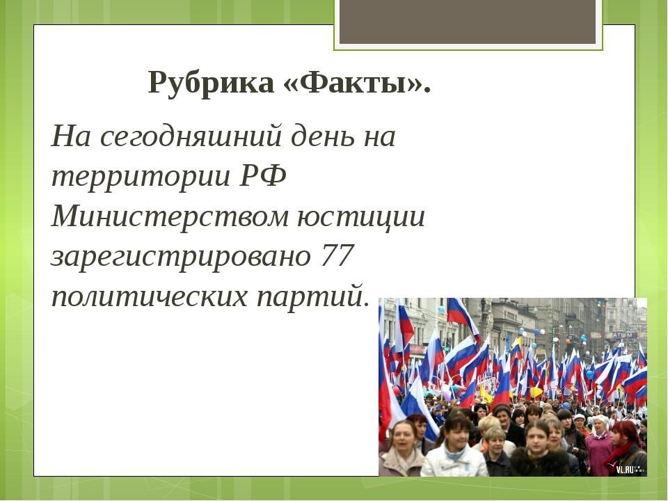 Рубрика «Факты». На сегодняшний день на территории РФ Министерством юстиции з...