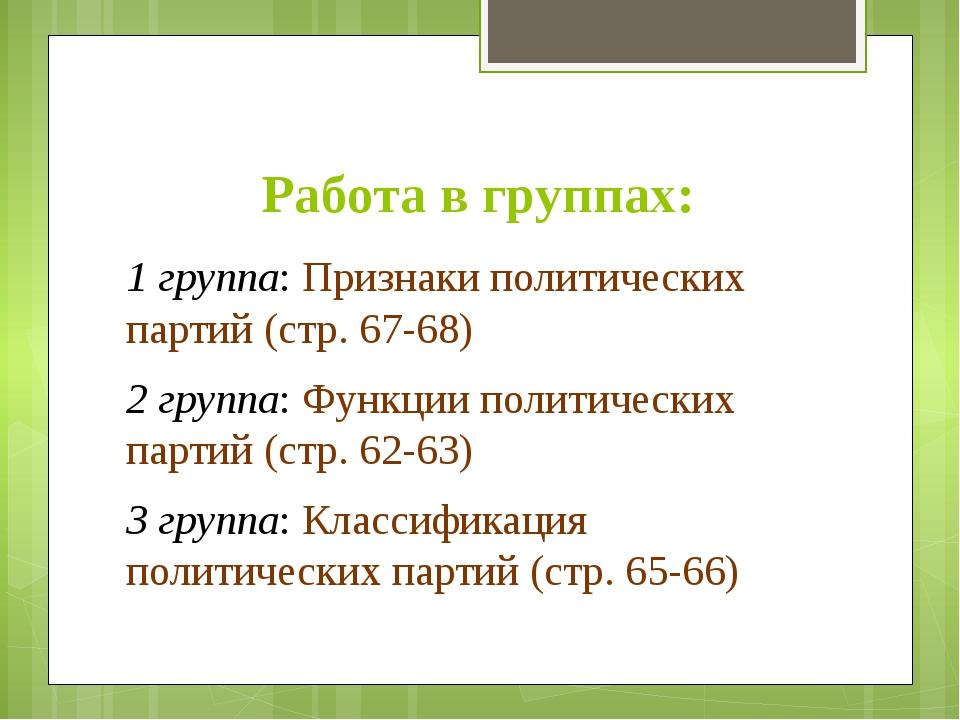 Работа в группах: 1 группа: Признаки политических партий (стр. 67-68) 2 групп...