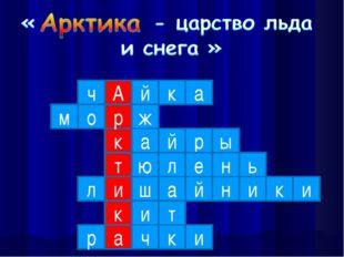 к й А ч а а к и т к р а ж м о ы р й ь н е л ш ю т и и к и н й а и к р ч л