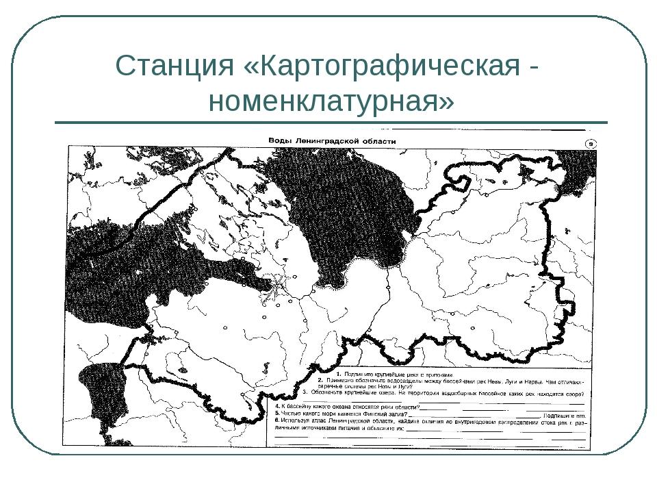 Станция «Картографическая - номенклатурная»