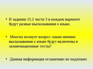 В задании 15.1 части 3 в каждом варианте будут разные высказывания о языке.