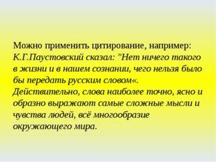 """Можно применить цитирование, например: К.Г.Паустовский сказал: """"Нет ничего т"""