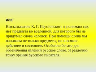 или: Высказывание К. Г. Паустовского я понимаю так: нет предмета во вселенно