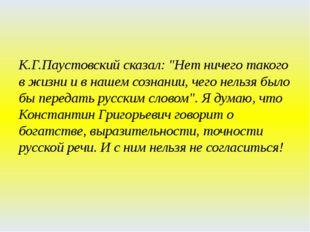 """К.Г.Паустовский сказал: """"Нет ничего такого в жизни и в нашем сознании, чего"""
