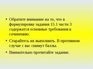 Обратите внимание на то, что в формулировке задания 15.1 части 3 содержатся