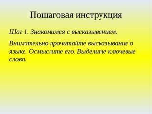Пошаговая инструкция Шаг 1. Знакомимся с высказыванием. Внимательно прочитайт