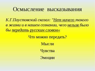 """Осмысление высказывания К.Г.Паустовский сказал: """"Нет ничего такого в жизни и"""