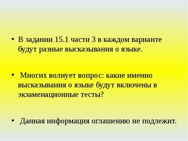 В задании 15.1 части 3 в каждом варианте будут разные высказывания о языке....