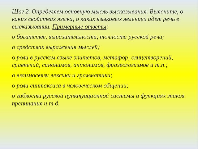 Шаг 2. Определяем основную мысль высказывания. Выясните, о каких свойствах яз...