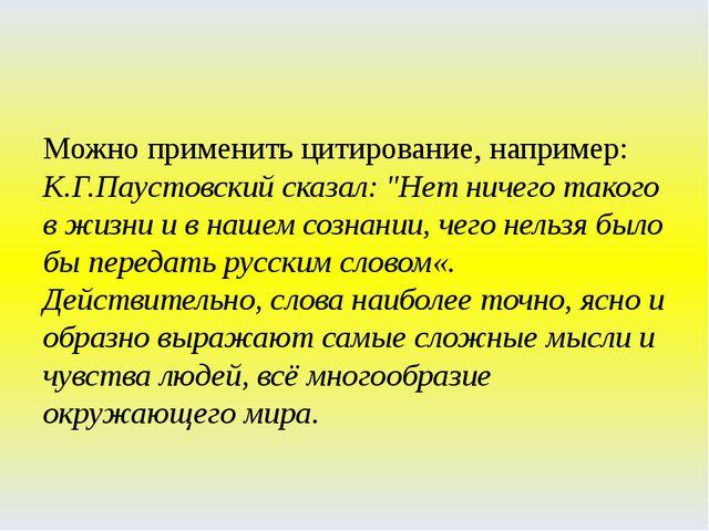 """Можно применить цитирование, например: К.Г.Паустовский сказал: """"Нет ничего т..."""