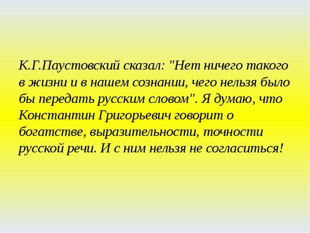 """К.Г.Паустовский сказал: """"Нет ничего такого в жизни и в нашем сознании, чего..."""