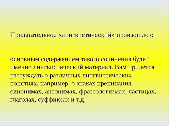 Прилагательное «лингвистический» произошло от слова «лингвистика». Лингви́ст...