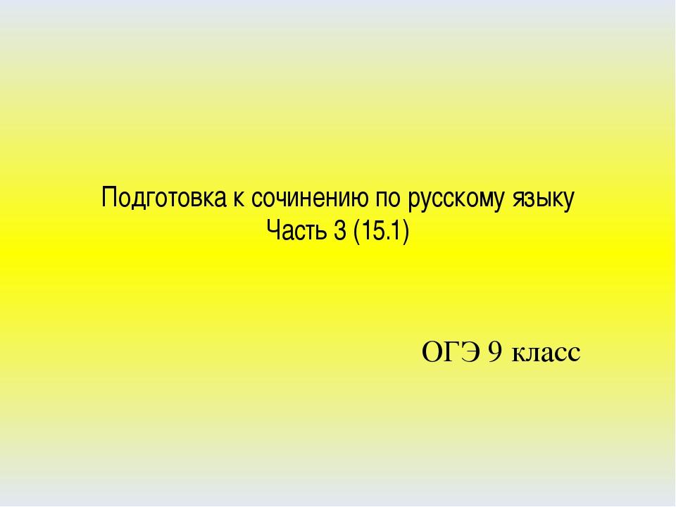 Подготовка к сочинению по русскому языку Часть 3 (15.1) ОГЭ 9 класс