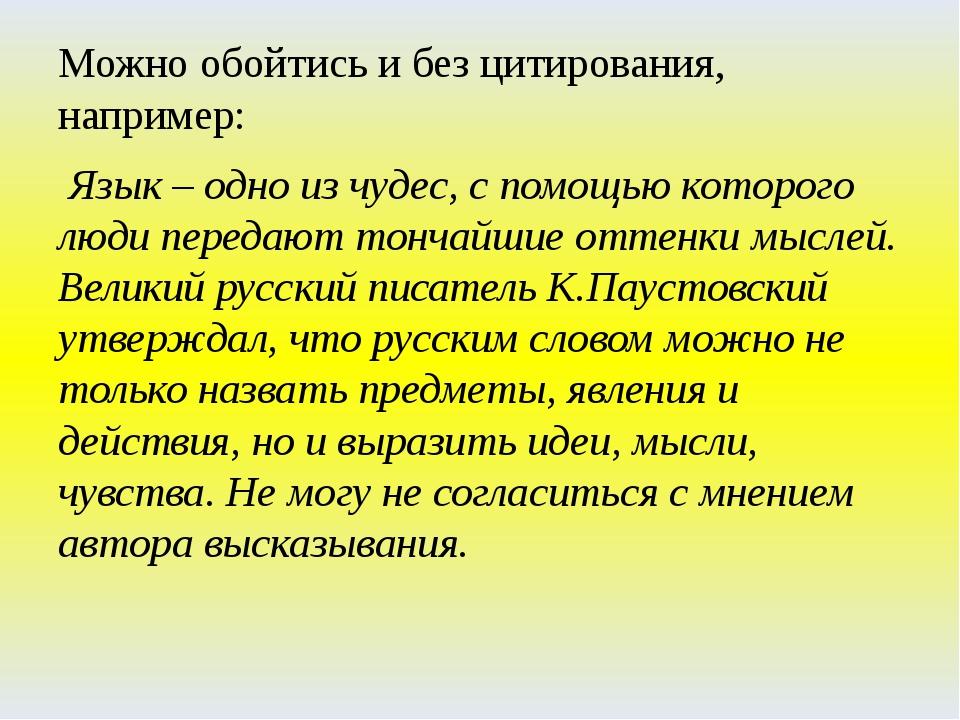 Можно обойтись и без цитирования, например: Язык – одно из чудес, с помощью к...