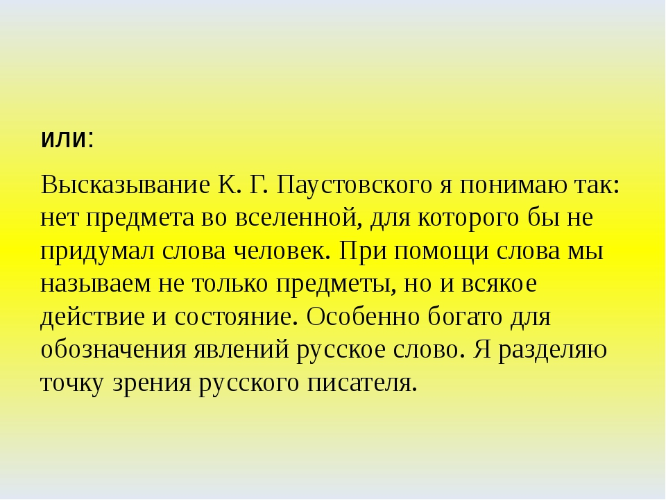 или: Высказывание К. Г. Паустовского я понимаю так: нет предмета во вселенно...
