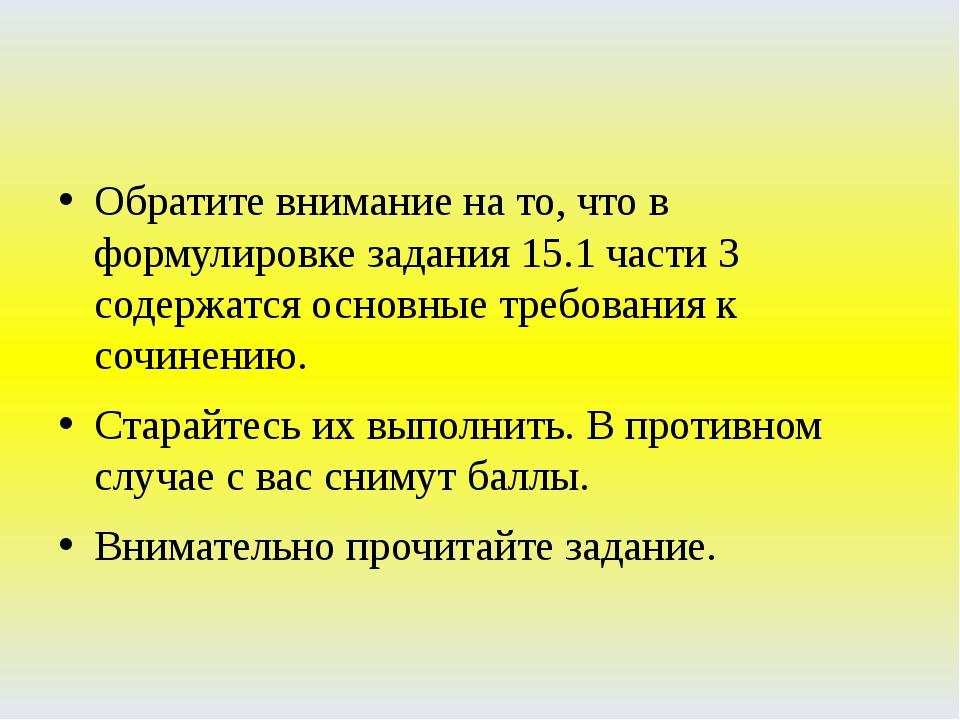 Обратите внимание на то, что в формулировке задания 15.1 части 3 содержатся...