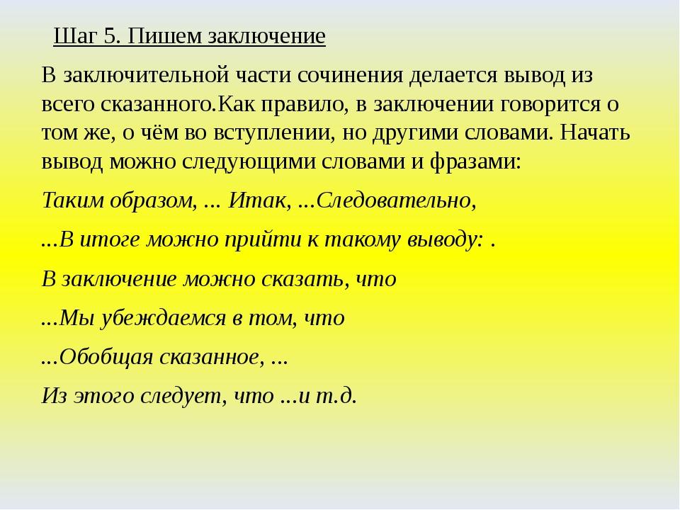 Шаг 5. Пишем заключение В заключительной части сочинения делается вывод из в...