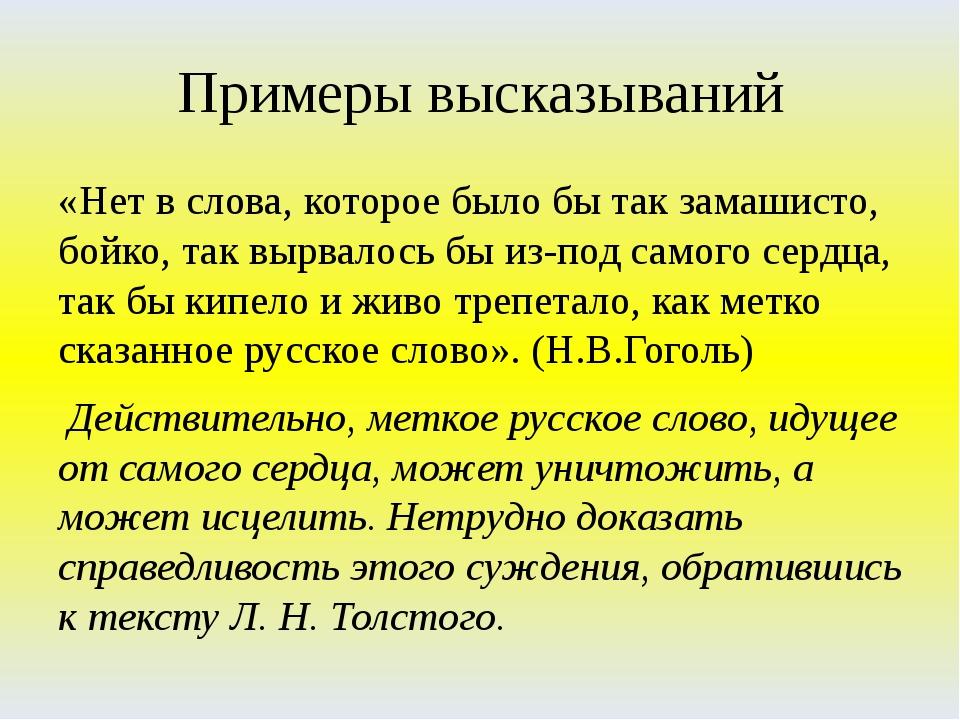 Примеры высказываний «Нет в слова, которое было бы так замашисто, бойко, так...
