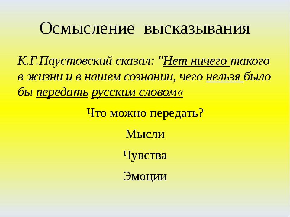 """Осмысление высказывания К.Г.Паустовский сказал: """"Нет ничего такого в жизни и..."""