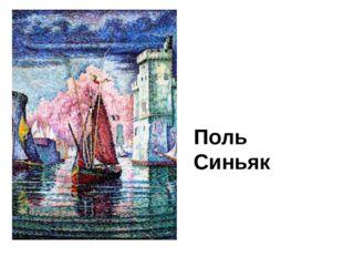 Поль Синьяк
