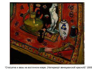 """""""Статуэтка и вазы на восточном ковре. (Натюрморт венецианской красной)"""" 1908"""