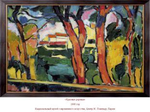 «Красные деревья» 1906 год Национальный музей современного искусства, Центр