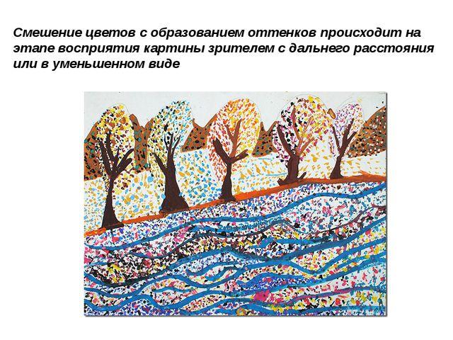 Смешение цветов с образованием оттенков происходит на этапе восприятия картин...